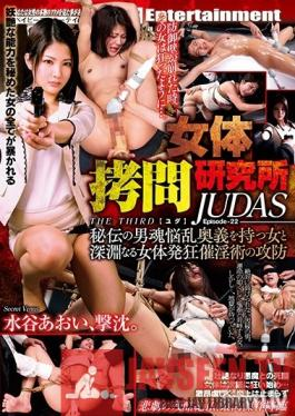 DJUD-122 Studio BabyEntertainment - Institute For Female Torture The Third Judas Episode 22 - The Woman Who Knows A Secret Technique To Drive Men Crazy And Her Desperate Battle Against Hypnotic Orgasm Attacks, Aoi Mizutani