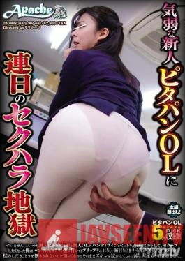 AP-681 Studio Apache - This Weak-Willed Fresh Face Tight Ass Office Lady Is In Daily Sexual Harassment Hell This Pushover Fresh Face Office Lady Is Always Apologizing, Always Saying, I'm Sorry And You Can See Her Panty Lines Clearly...