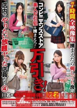 POST-465 Studio Red - Convenience Store. Catch The Beautiful Shoplifter! Shoplifting! If You Catch Them, You Can Do Whatever You Want With Them? Employees Do Whatever They Want In The Store 4. 11 Girls + The Unreleased Footage Featuring 4 Girls = 15 Girls. Complete C