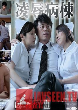 GRCH-285 Studio GIRL'S CH - The Torture & Rape Ward - The Captured Investigator III - Episode 0 It All Started Here