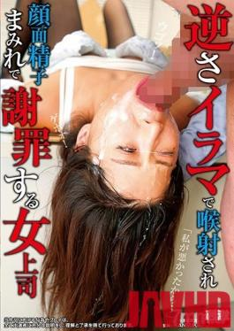 NHDTB-384 Studio NATURAL HIGH - A Female Boss Gets Throat-Fucked And Cum-Faced Upside Down