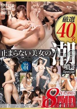 HRV-025 Studio Prestige - Unending Squirting Beauties Special 40 Women, 8 Hours. vol. 01
