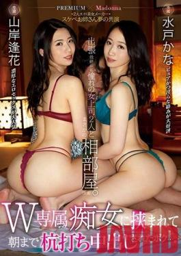 PRED-226 Studio PREMIUM - I Shared A Room With My Sexy Female Coworkers On The Last Day Of Our Business Trip (Japanese Inn) These Two Sluts Joined F***es To Fuck Me Hard...