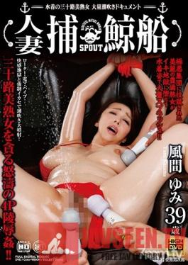 SGM-007 Studio Global Media Entertainment - Married Women Whaling Ship Beautiful Mature Women In Bathing Suits Lots Of Squirting Yumi Kazama