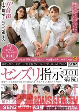 SDDE-557 Studio SOD Create - A Sexy Slut Nurse And Female Doctor Will Control Your Masturbation For You The Masturbation Instruction Hospital (JOI)