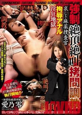 GMEM-007 Studio AVS collector's - Confinement! Fucking! Breaking In! Screaming! Sexual Breaking In With Involuntary Orgasms That Make Her Scream The Tragic Tale Of A Narcotics Investigation Agent Who Falls Into The Grip Of Lewd, Degrading Anal Pleasures Rei Aino