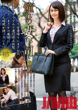 MOND-187 Studio Takara Eizo - With the Female Boss of My Dreams Yukino Ooshiro