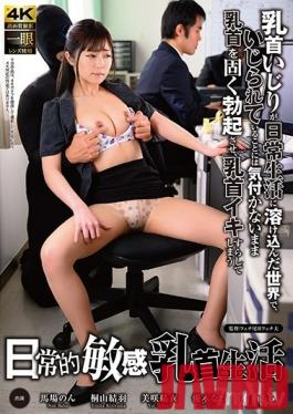 DOKS-517 Studio OFFICE K'S - These Women Don't Notice That Their Sensitive Nipples Are Being Stimulated Daily By An Invisible Man - They Must Wonder Why They're Always Turned On