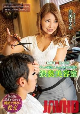 MXGS-1138 Studio MAXING - This Beautiful Stylist Gal Is Working At A Filthy Beauty Salon Haruka Takami