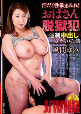 VEC-419 Studio VENUS - Sweaty Lust! My Step-Aunt Devoured Me And Asked Me To Creampie Her Yumi Kazama