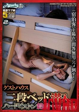 AP-767 Studio Apache - Slutty Guest House Sneaking Into The Bunk Bed For An Unbelievably Hard Creampie Piston Fuck