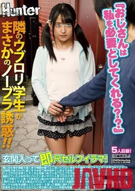 HUNTA-778 Studio Hunter - Does This Old Man Need Me?? The Naive Lolita Female S*****t From Next Door Was Surprisingly Luring Me To Braless Temptation!! She Came To My Front Door And Gave Me An Instant Blowjob! My Neighbors Were A Single Mother And Her Daught