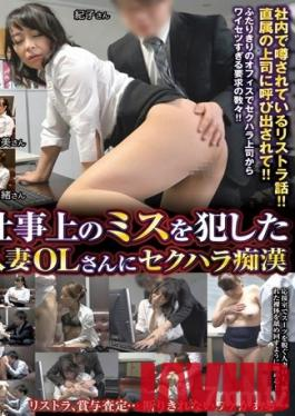 SPZ-1070 Studio STAR PARADISE - Making A Mistake At Work Making Passes At A Married OL