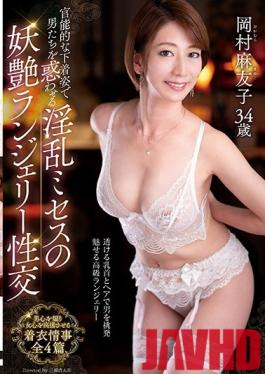 IWAN-011 Studio Center Village - This Horny Madam Is Luring Men With Her Sensual Underwear Into Lusty Lingerie Sex Mayuko Okamura