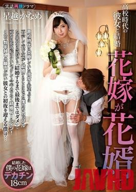 HYBR-002 Studio Hybrid Films/Daydream Tribe - - Married Her During Her High School Days - The Bride's Maid And The Bridegroom Kaname Hoshikoshi