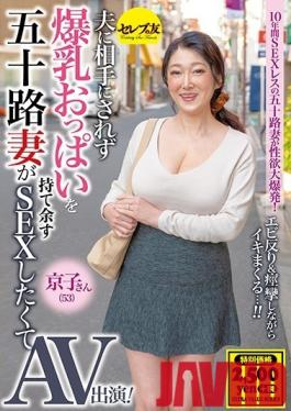CEAD-304 Studio Celeb no Tomo - A Fifty-Something Wife Who Was Being Neglected By Her Husband Didn't Want To Let Her Colossal Tits Go To Waste, So She Came To Us To Perform In This Adult Video! Kyoko-san (53)