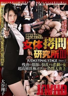 DBER-066 Studio BabyEntertainment - Big Fun In The Women's Prison III JUDAS FINAL STAGE Story-2 The Tragedy Of A Woman Who Loses Her Mind In The Hellish Pain Of Pleasure Her Ultra Horny Body Is On Fire Shoko Otani