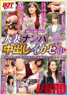 HEZ-176 Studio Hot Entertainment - Picking Up Married Woman For Creampie Fuck 31, Minamiazabu Edition