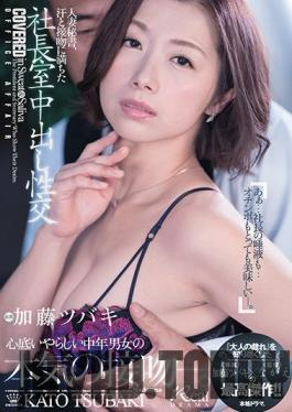 JUL-271 Studio Madonna - Sweaty, Kissing Creampie Sex With This Married Woman Secretary, In The President's Office The Ultimate Masterpiece, An Epic Of Adult Hot Plays, Mastered By Tsubaki Kato (An Actress Under Exclusive Contract) x Nagae (The Director)