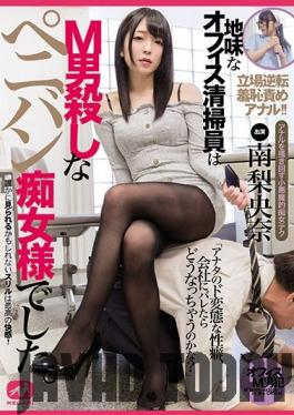 MGMQ-054 Studio MEGAMI - The Plain Looking Office Cleaner Was A Strap-on Loving Slut Who Eats Masochistic Men Alive Riona Minami