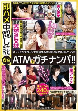 GNAB-028 Studio Prestige - Real money at ATM! !! 6 moneyless wives who get into debt with cashing loans Getz! !! Immediately Saddle Creampies! ?