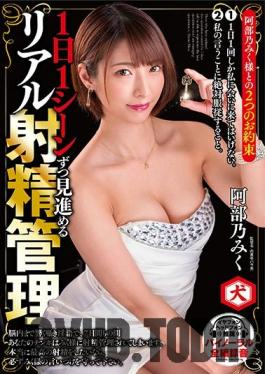 DNJR-032 Studio Dog/Daydreamers - Real Ejaculation Control, One Scene At A Time, Per Day Miku Abeno